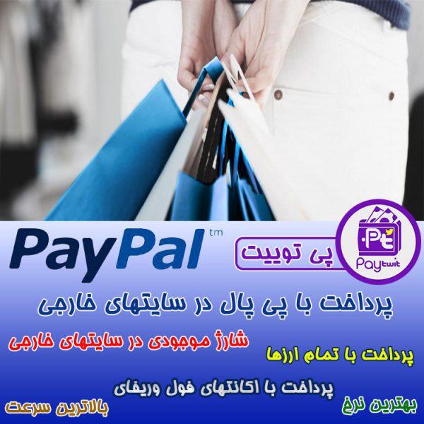 پرداخت با پی پال ( پرداخت در سایتها با پیپال ، پرداخت فاکتور پی پال )