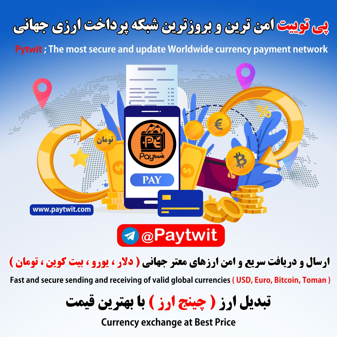 شارژ اکانت پی پال - پرداختهای بین المللی - خدمات وبمانی - خرید اسکریل - فروش پرفکت مانی