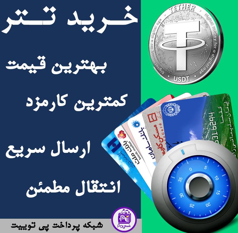 خرید تتر ارزان - خرید تتر با کارمزد کم