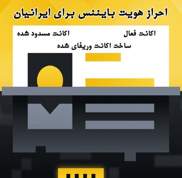 احراز هویت بایننس برای ایرانیان - وریفای کردن اکانت بایننس